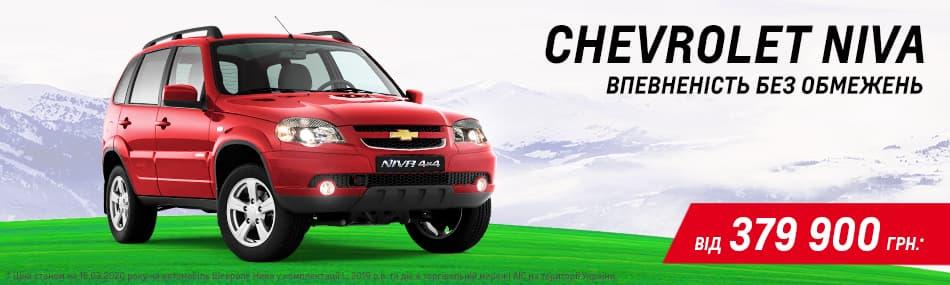 Chevrolet Niva - Сайт АИС